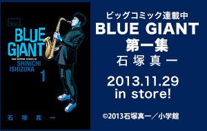 ビッグコミック連載中 BLUE GIANT 第一集/石塚真一