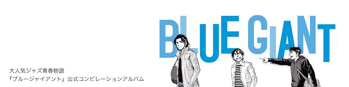 ブルー・ジャイアント