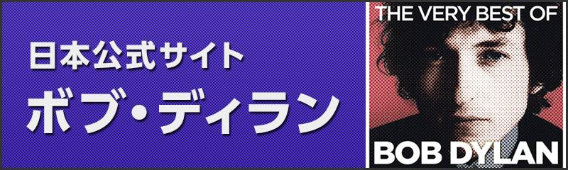 ボブ・ディラン日本公式サイト