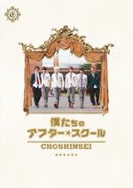 Choushinsei _shokai _150