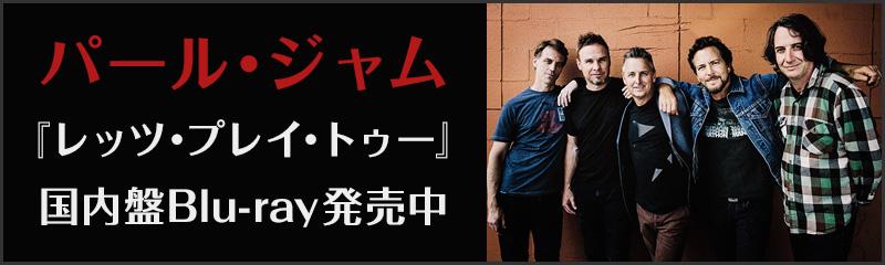 パール・ジャム『レッツ・プレイ・トゥー』国内盤Blu-ray発売中