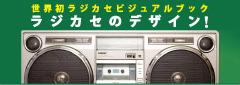 「ラジカセのデザイン JAPANESE OLD BOOMBOX CATALOG」高度成長期に誕生したジャパニーズデザイン。 世界初、ラジカセビジュアルブック。