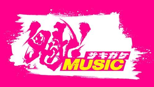 Sakigakemusic -決定 (1)