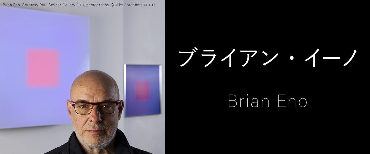 ブライアン・イーノ | Brian Eno