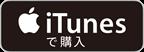 ※軽_itunes _get _1507 (4)