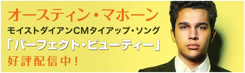 オースティン・マホーン モイストダイアンCMタイアップ・ソング「パーフェクト・ビューティー」好評配信中!