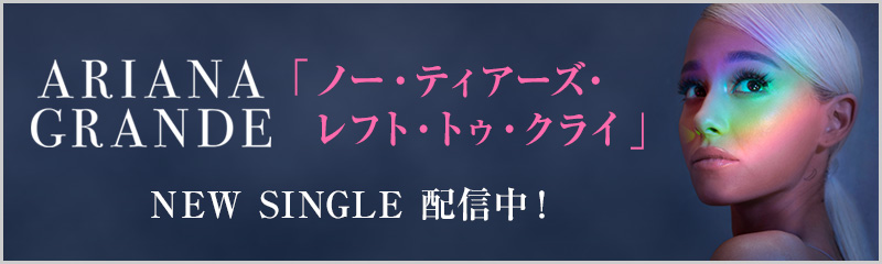 https://www.universal-music.co.jp/ariana-grande/
