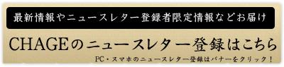 Chageform -banner