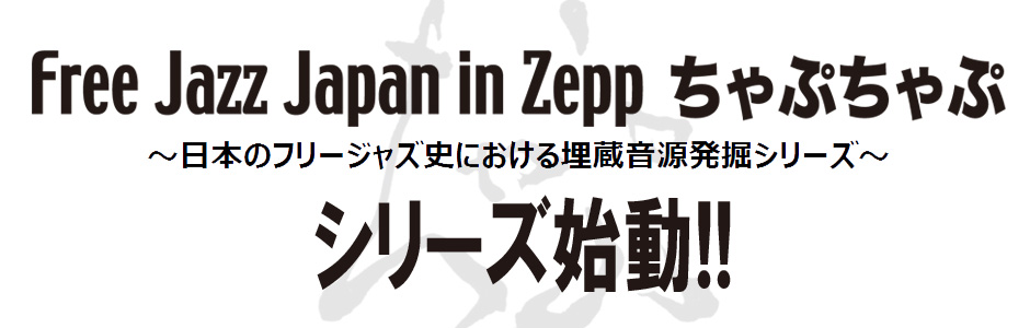 Free Jazz Japan in Zepp ちゃぷちゃぷ