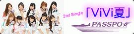 PASSPO☆ 2nd Single「ViVi夏」