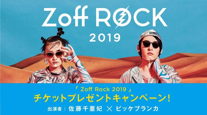 Zoff Rock 2019