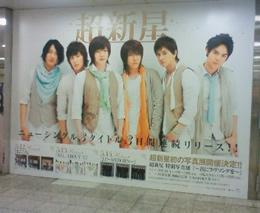 100521_choushinsei 03