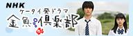 110721_kingyo _nhk