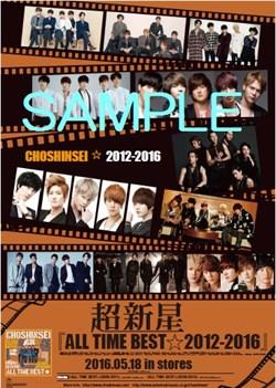 2012-2016ポスターダミー