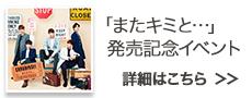 19thシングル「またキミと…」発売記念イベント
