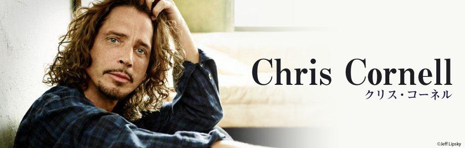 クリス・コーネル