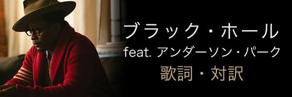 「ブラック・ホール feat. アンダーソン・パーク」歌詞・対訳