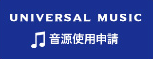 http://www.universal-music.co.jp/faq/legal/