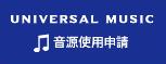 http://www.universal-music.co.jp/faq/legal/