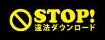 http://www.stopillegaldownload.jp/