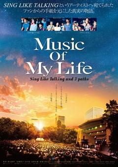 music of my life 映画 universal music japan