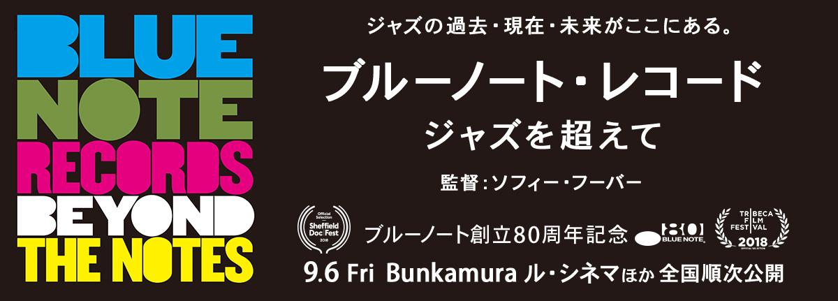 ブルーノート映画『ブルーノート・レコード』
