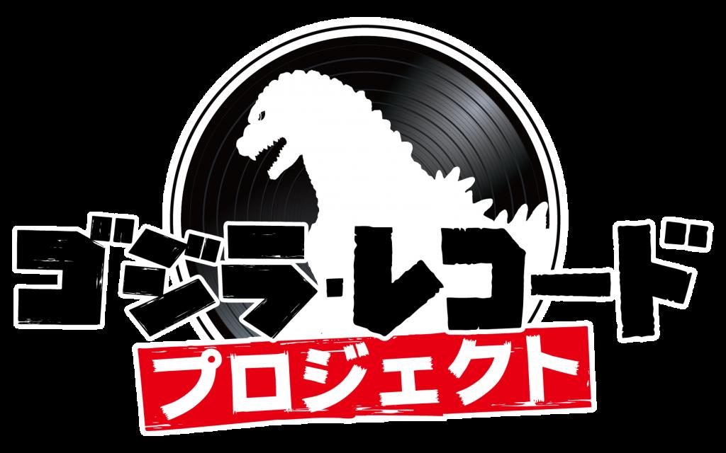 ゴジラ・レコード・プロジェクト ランディングページ