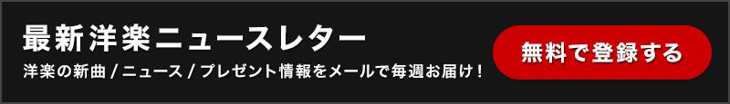U-EXPRESS洋楽レター登録