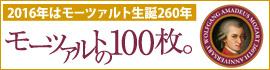 「モーツァルト生誕260年」特設サイト