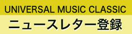 UNIVERSAL MUSIC CLASSIC ニュースレター