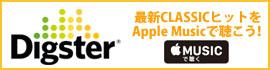 最新CLASSICヒットを Apple Musicで聴こう!