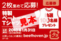 Beethoven _seal