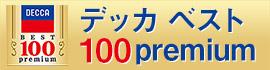 デッカ ベスト100 premium