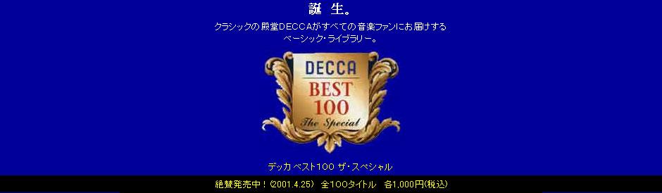 デッカ ベスト100 ザ・スペシャル