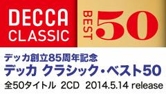 デッカ クラシック・ベスト50