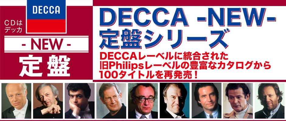 DECCA New定盤シリーズ