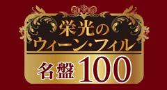 栄光のウィーン・フィル名盤100
