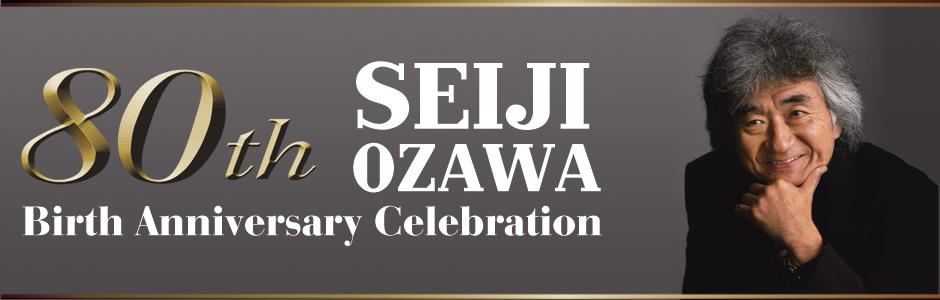 小澤征爾80歳記念キャンペーン