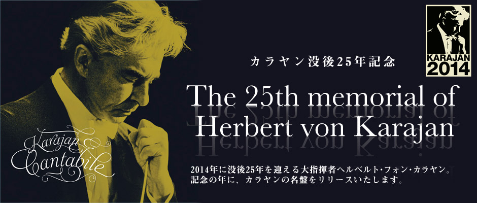 The 25th memorial of Herbert von Karajan