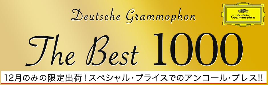 ドイツ・グラモフォン ザ・ベスト1000 アンコール・プレス