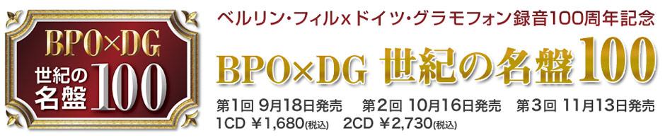 BPO × DG 世紀の名盤100