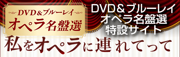 「DVD&ブルーレイ・オペラ名盤選」