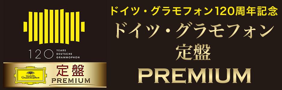 ドイツ・グラモフォン定盤 Premium特設サイト