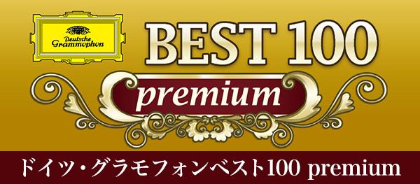 ドイツ・グラモフォン ベスト100premium