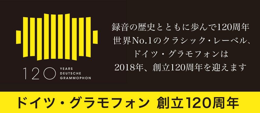 ドイツ・グラモフォン120周年記念サイト