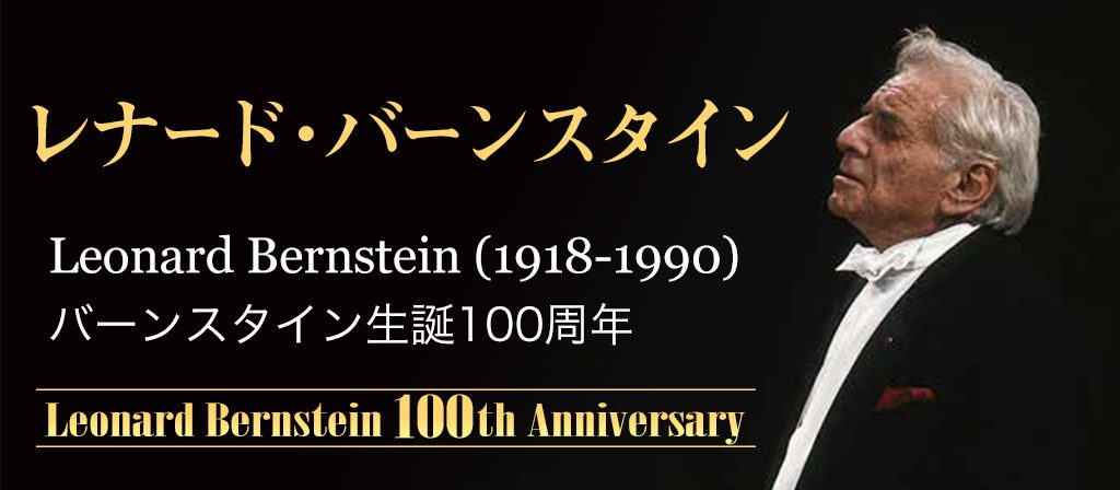 レナード・バーンスタイン  Leonard Bernstein (1918-1990)  バーンスタイン生誕100周年