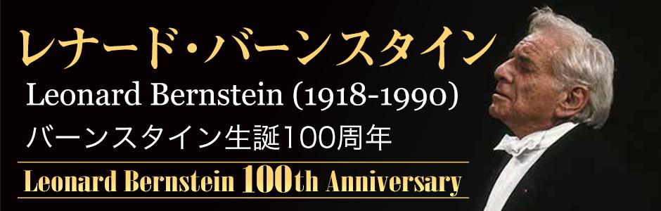 レナード・バーンスタイン生誕100年記念