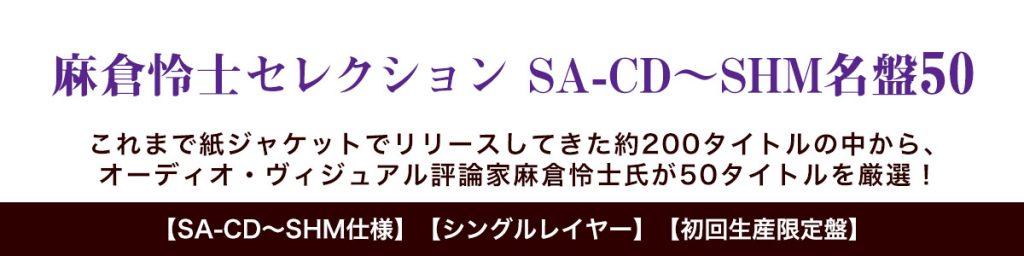 麻倉怜士セレクション SA-CD~SHM名盤50
