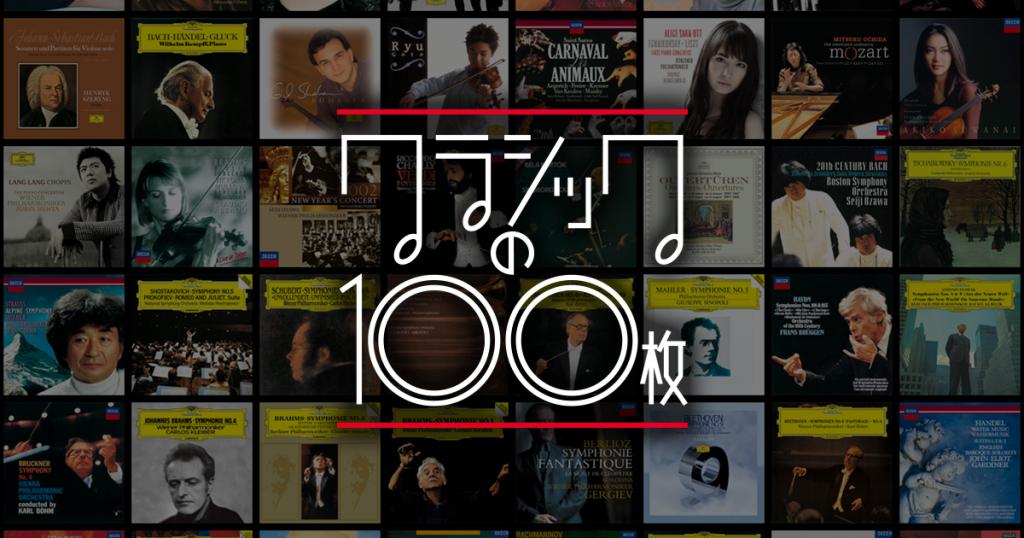 クラシックの100枚 - クラシック | Classics