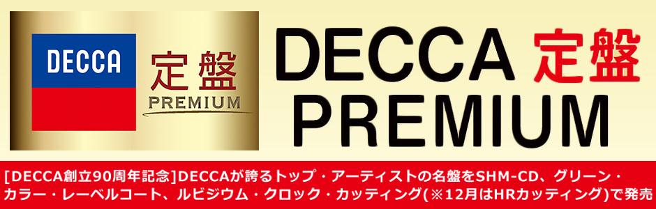 デッカ定盤 Premium
